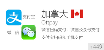 WooCommerce微信加拿大支付插件
