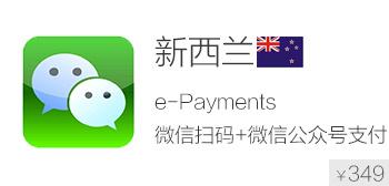 WooCommerce微信新西兰支付插件