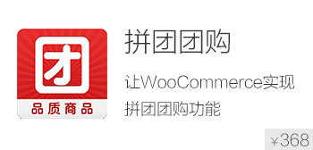 WooCommerce Groupon拼团团购插件