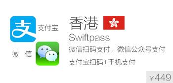 WooCommerce微信香港支付插件