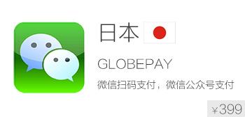 WooCommerce微信日本支付插件