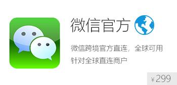 WooCommerce微信跨境官方直连插件