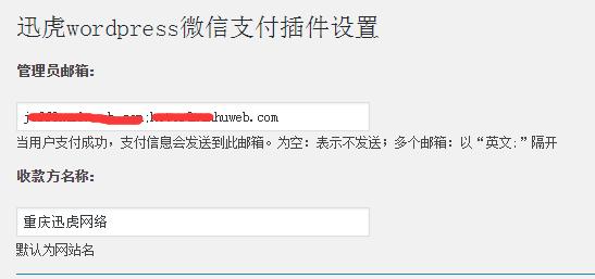 WordPress微信支付插件帮助文档
