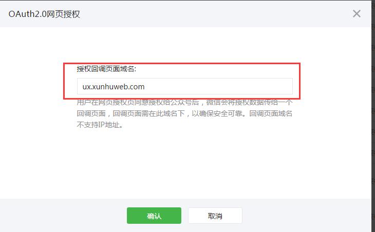 微信支付插件实现微信OAuth2.0网页授权多个域名绑定一个回调域名