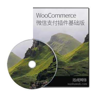 WordPress WooCommerce微信支付插件基础版