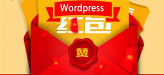 wordpress-hongbao