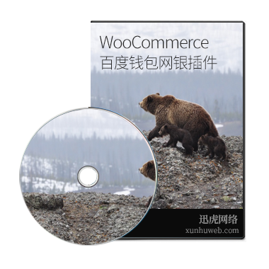 WordPress WooCommerce百度钱包支付插件