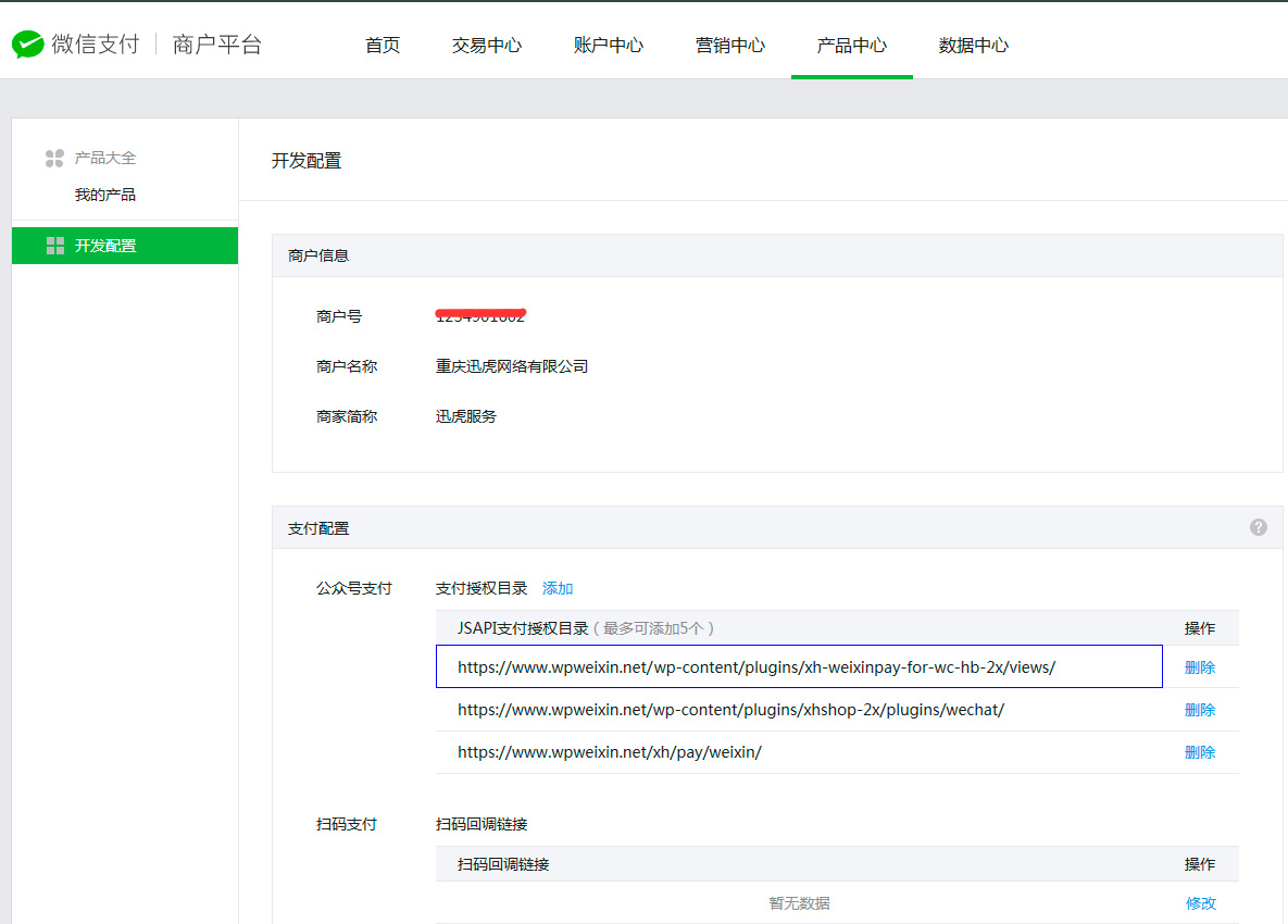 wechat-pay-help-10