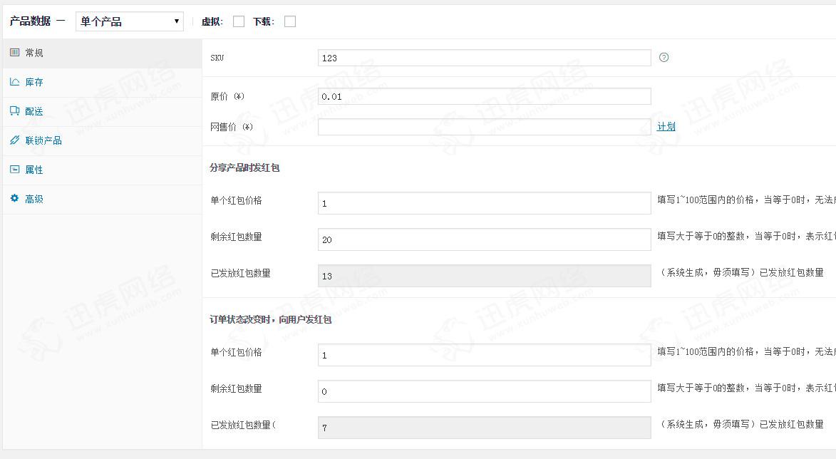 Woocommerce微信支付插件帮助文档