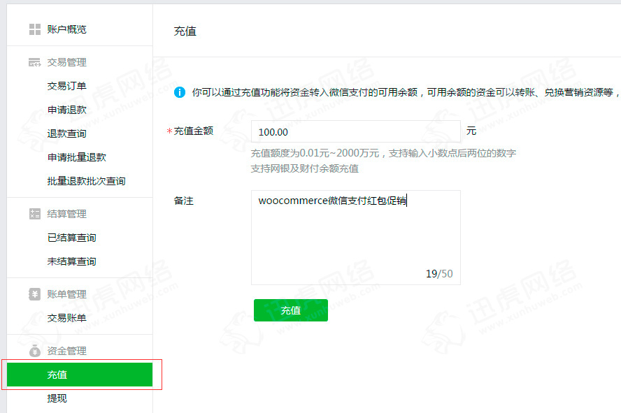 WooCommerce微信支付成功