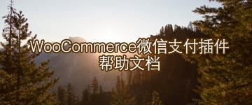 woocommerce-help