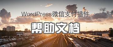 wordpress-weixinpay-help