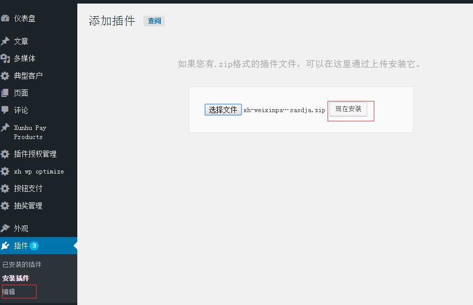wpweixinpay-help1
