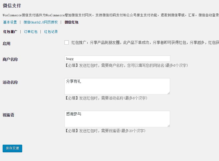 wpweixinpay-help2