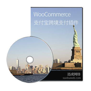WordPress WooCommerce支付宝跨境支付插件