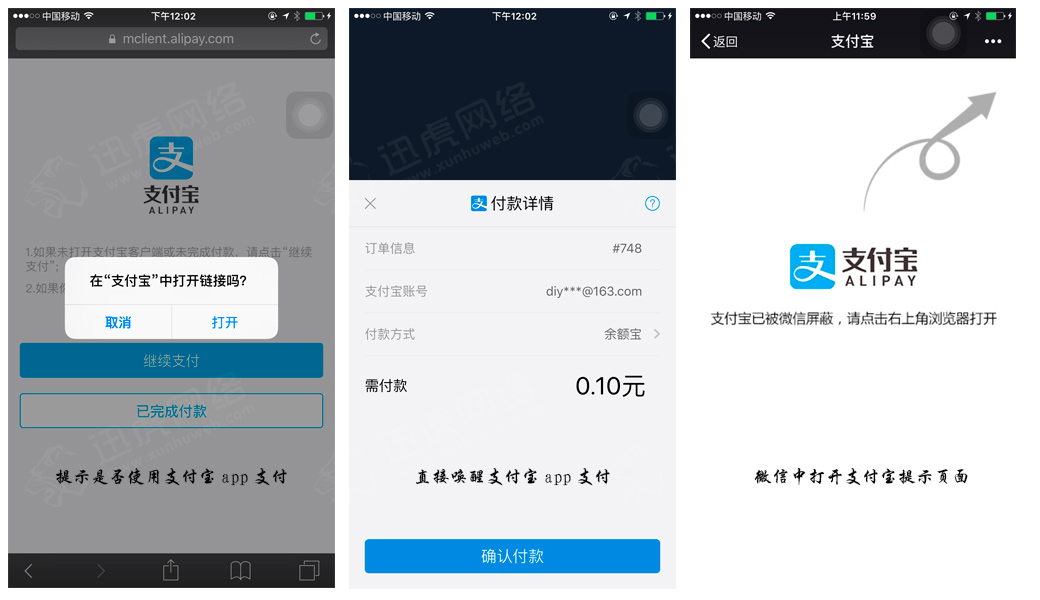 Easy Digital Downloads alipay payment
