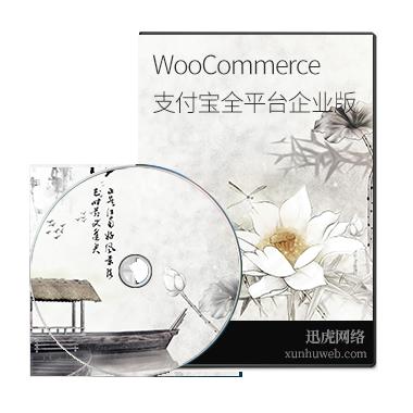 WordPress WooCommerce支付宝全平台企业版