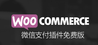 wechat-payments-woocommerce-free