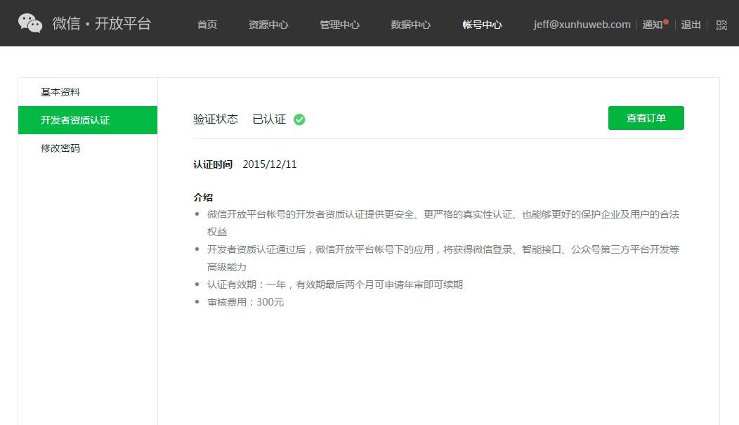 微信支付开发者认证