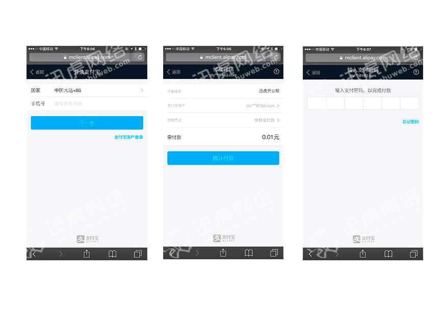 WooCommerce支付宝手机网站支付