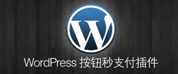 WordPress按钮秒支付