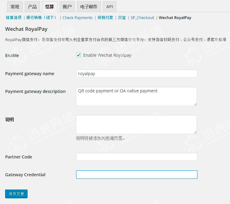 RoyalPay for WordPress WooCommerce 微信支付插件