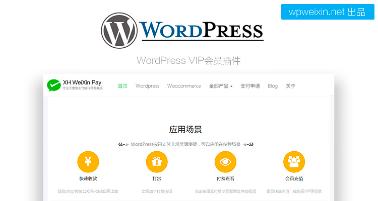WordPress VIP会员充值插件