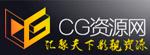 CG资源网