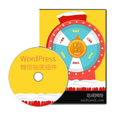 WordPress微信大转盘抽奖插件