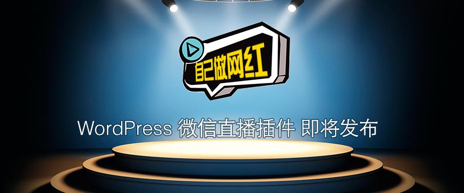 WordPress微信直播插件