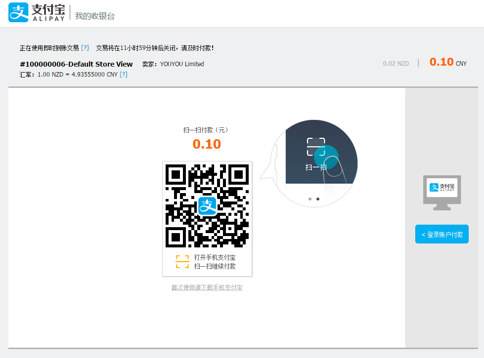 Alipay-Cross-border-Payment-magento-4