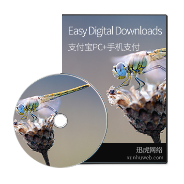 Easy Digital Downloads支付宝PC手机支付插件