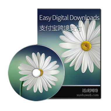 Easy Digital Downloads支付宝alipay跨境支付插件