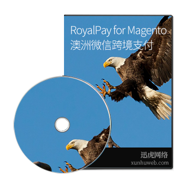 RoyalPay for Magento 微信+支付宝澳洲跨境支付