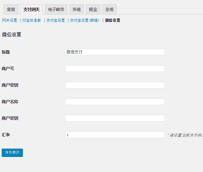 Easy Digital Downloads微信支付