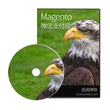 Magento WeChat微信支付插件