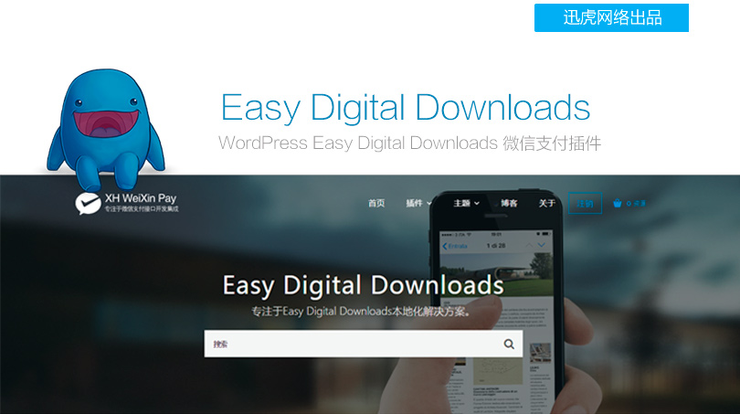 EDD-product-weixin2