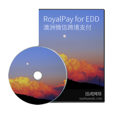 RoyalPay for Easy Digital Downloads微信澳洲跨境支付