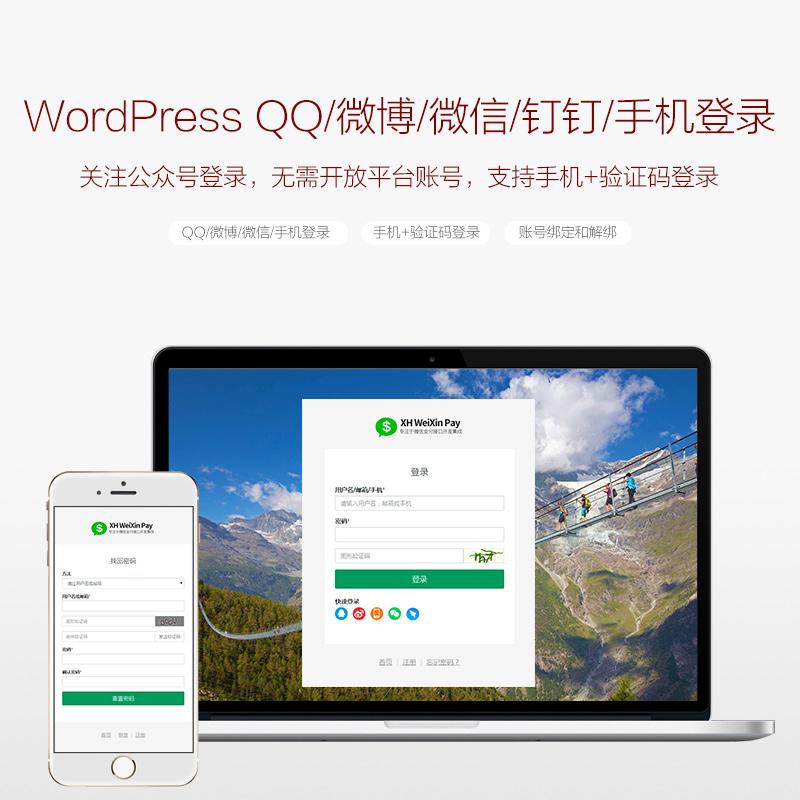 WordPress QQ/微博/微信/钉钉/手机登录插件V1.3.0即将发布