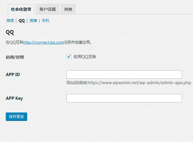 Wechat Social Login QQ登录设置