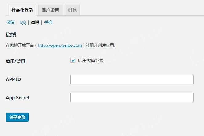 微博登录设置