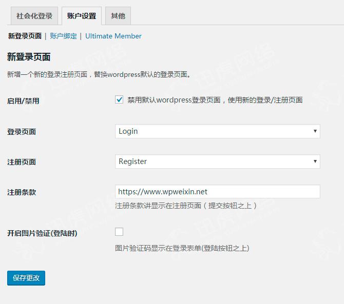 wechat social wordpress微信登录插件-新增注册登录页面