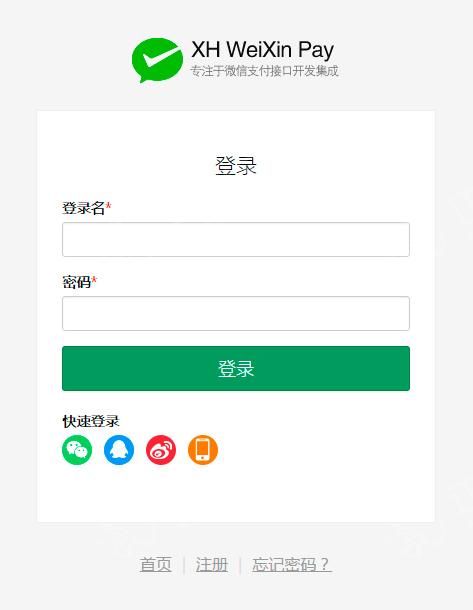 wechat social wordpress微信登录插件-注册页面展示