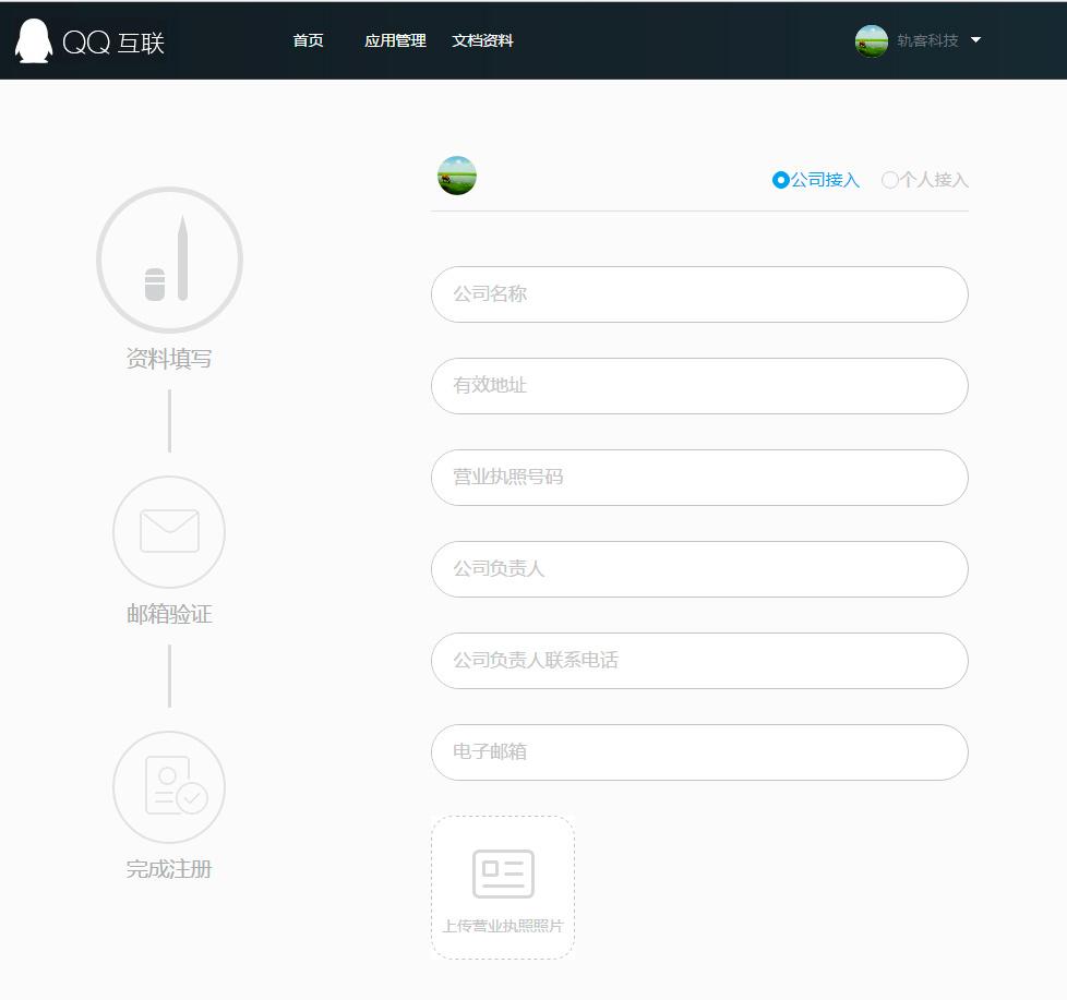 QQ互联企业认证