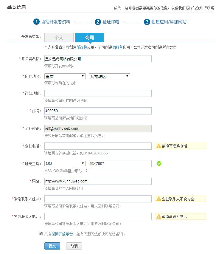 微博开放平台开发者认证