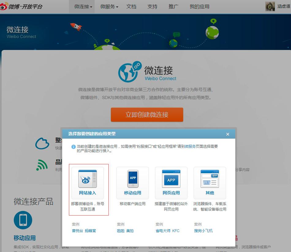微博开放平台创建网站应用