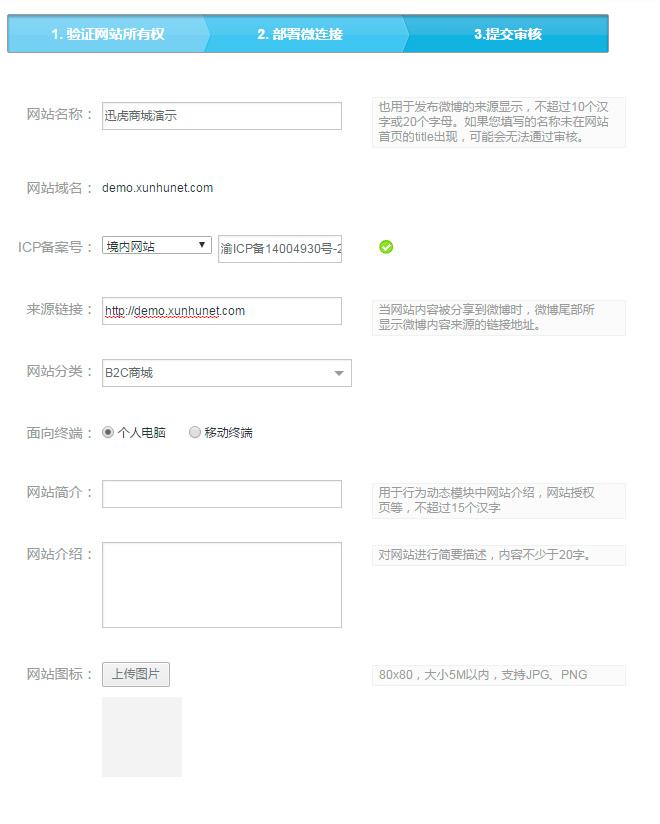 微博网站应用