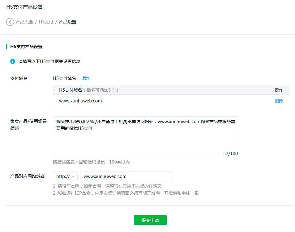 微信官方H5支付申请