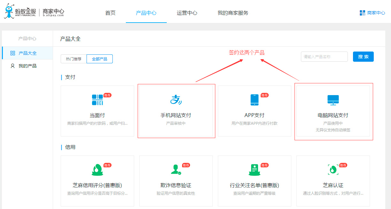 WooCommerce支付宝全平台版使用教程