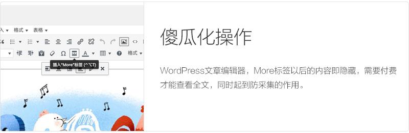 WordPress付费阅读插件